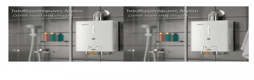 smartgas | ταχυθερμοσίφωνες αερίου για άμεση παραγωγή ζεστού νερού